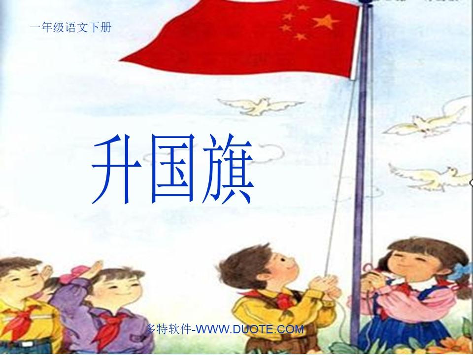 升国旗PPT教学课件下载下载