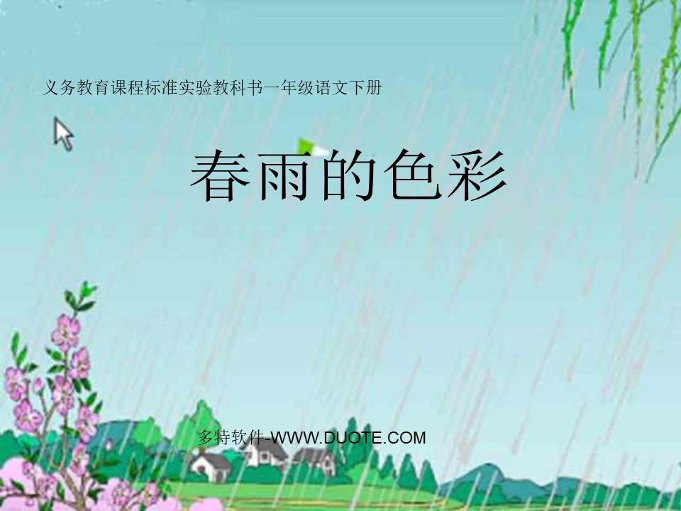 《春雨的色彩》PPT课件下载