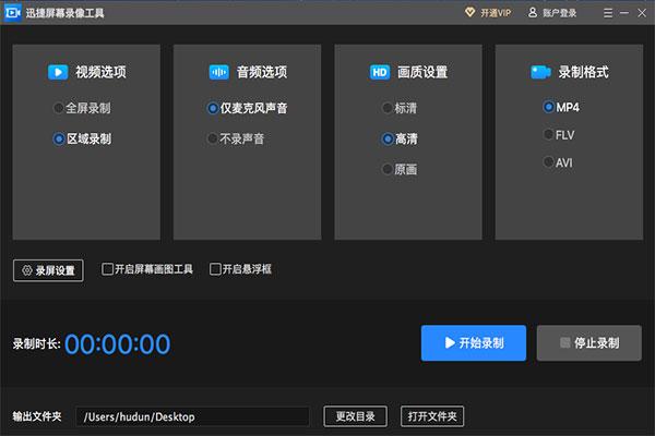 迅捷屏幕录像工具MAC版下载