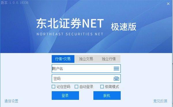 东北证券NET极速版