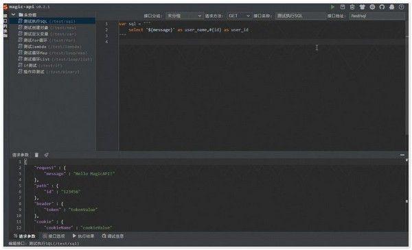 magic-api(快速开发框架)下载
