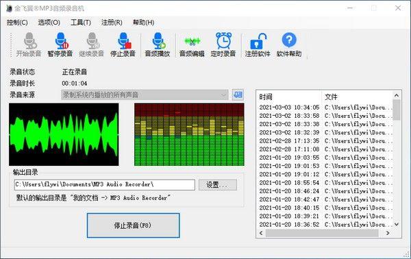 金飞翼MP3音频录音机下载