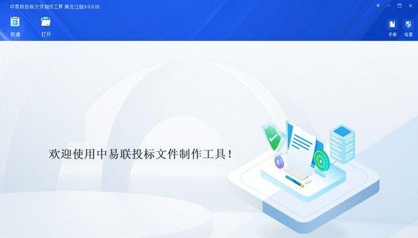 中易联投标文件制作工具黑龙江省版下载