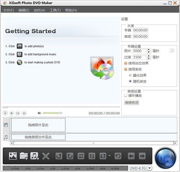 Xilisoft Photo DVD Maker(电子相册制作工具)下载