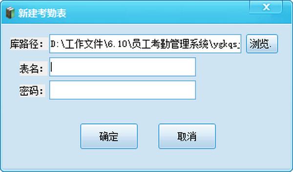 华捷员工考勤管理系统下载