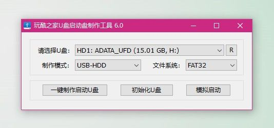 玩酷之家U盘启动盘制作工具下载