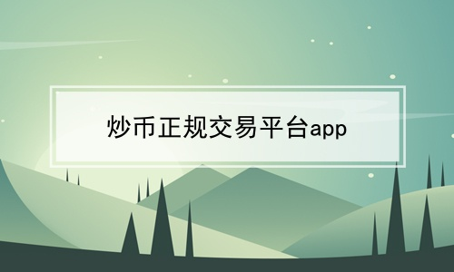 炒币正规交易平台app软件合辑