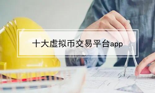 十大虚拟币交易平台app软件合辑