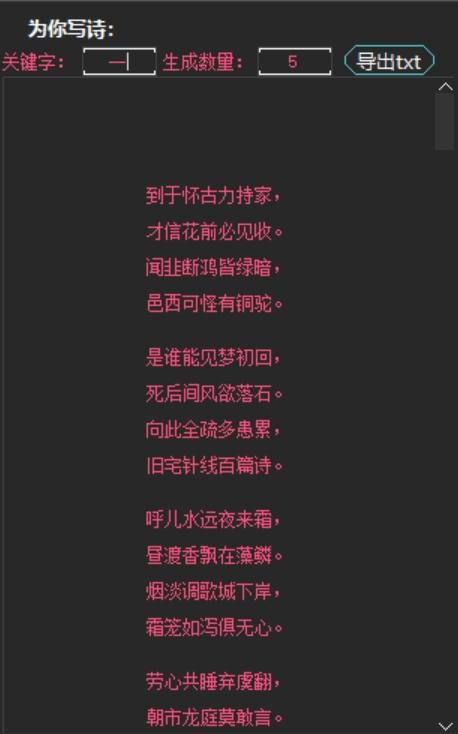 为你写诗(批量自动写诗)