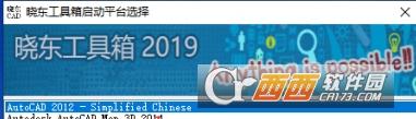 2019最新版CAD晓东<a href=