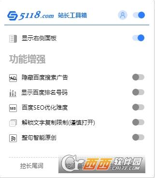 5118站长工具箱浏览器插件