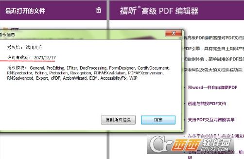 福昕风腾PDF