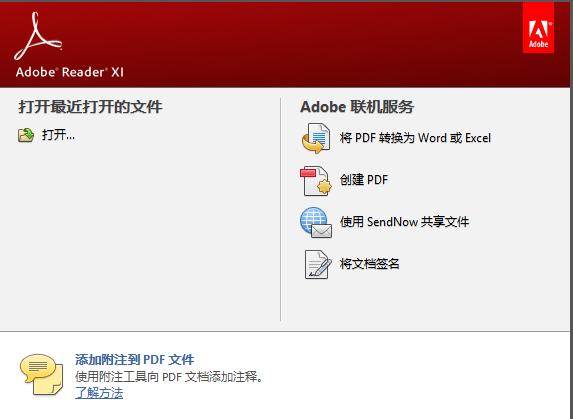Adobe Reader PDF阅读器