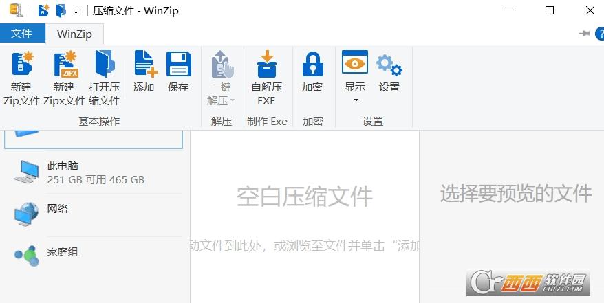 winzip中文免费版