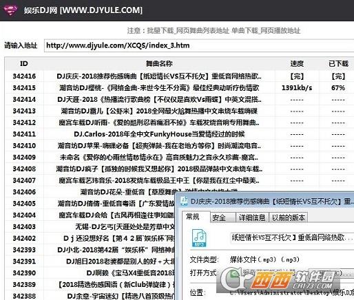 批量下载DJ娱乐/DJ嗨嗨网软件
