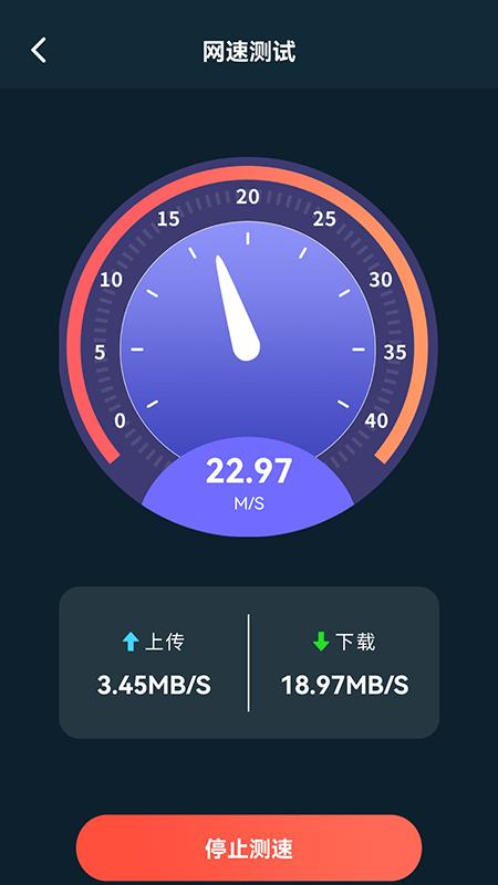 无限测速软件截图1