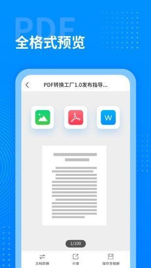 PDF转换工厂软件截图2