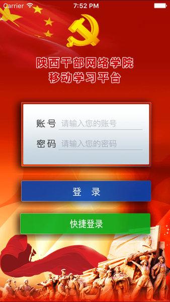 陕西干部网络学院手机版(陕西干部教育)软件截图2