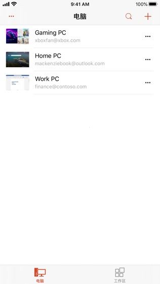 Microsoft 远程桌面