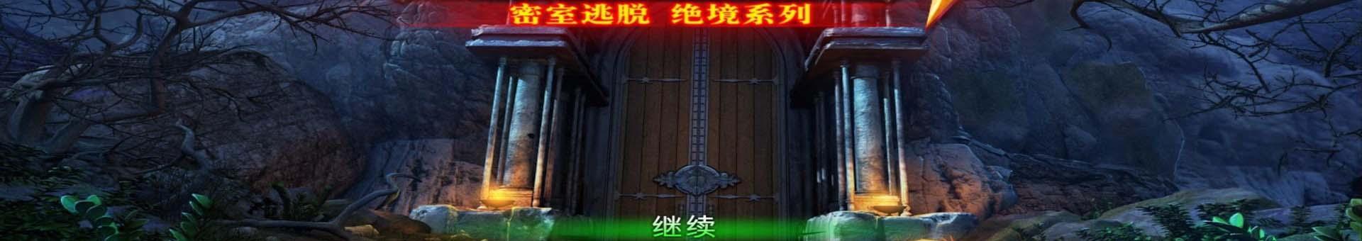 密室逃脱绝境系列10寻梦大作战