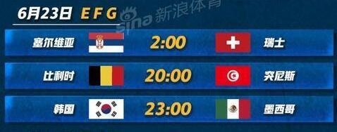 2018年6月23日世界杯是谁vs谁?附北京时间比赛赛程及直播地址