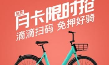 滴滴青桔单车如何收费? 滴滴青桔单车免费骑行教程