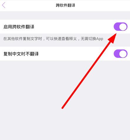 翻译君中进行复制唤醒翻译的具体操作流程介绍说明攻略