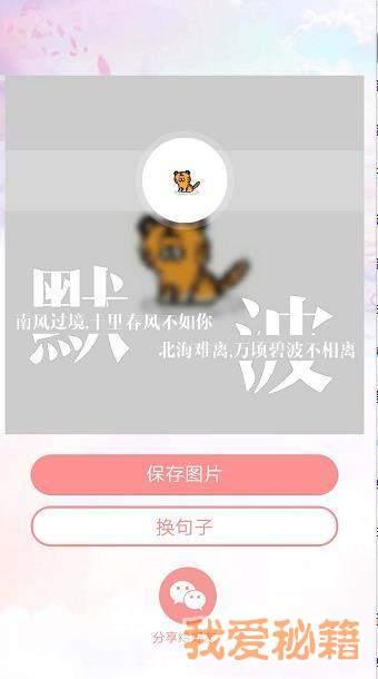 2019微信情侣姓氏头像制作方法教程介绍说明