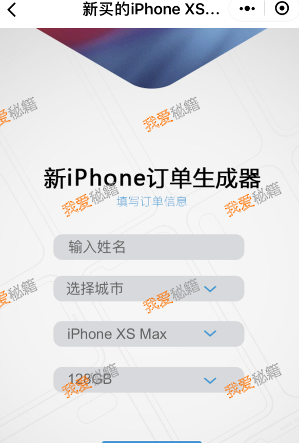 iphonexs订单怎么生成?附苹果手机最新款订单生成器小程序二维码