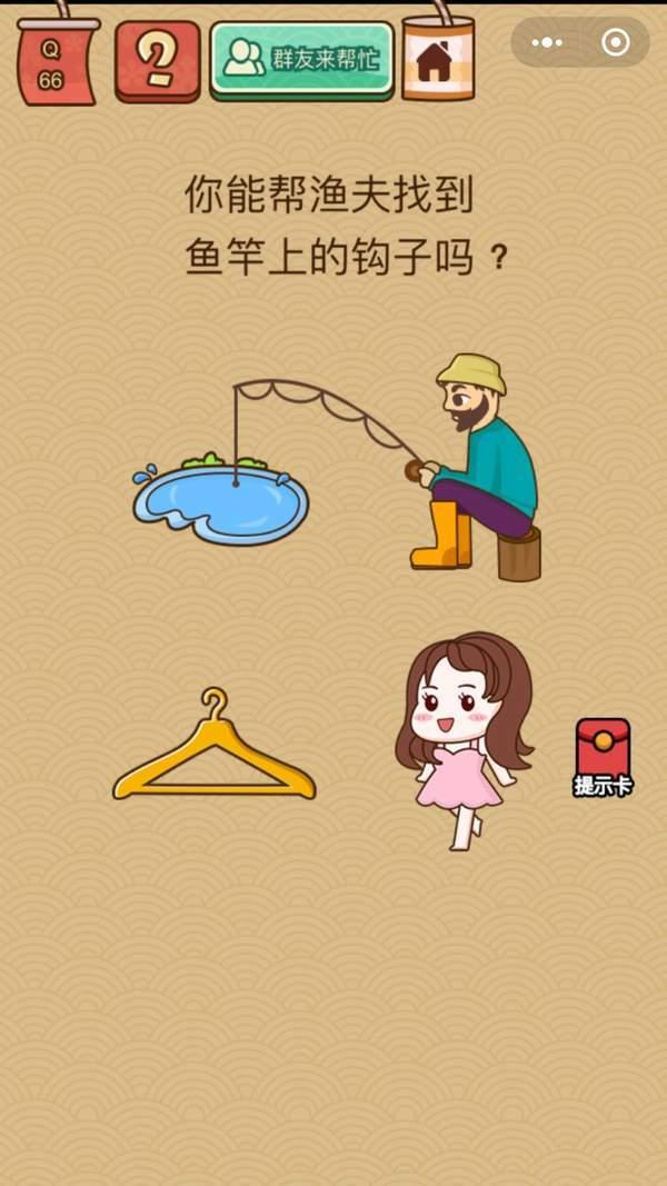 脑力大乱斗第66题关卡怎么过?你能帮渔夫找到鱼竿上的钩子吗怎么过?