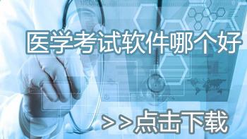 医学考试软件哪个好?医学考试软件详情解答介绍