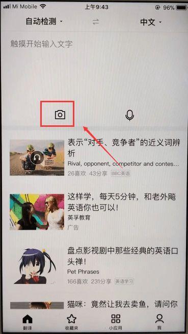 百度翻译怎么用的?附拍照翻译方法介绍