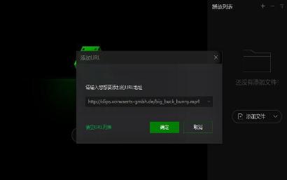 爱奇艺万能播放器中怎样添加播放URL视频  万能播放器中添加播放URL视频步骤详解