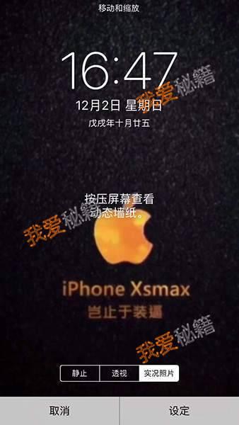 iphone Xsmax岂止于装逼壁纸分享[多图]