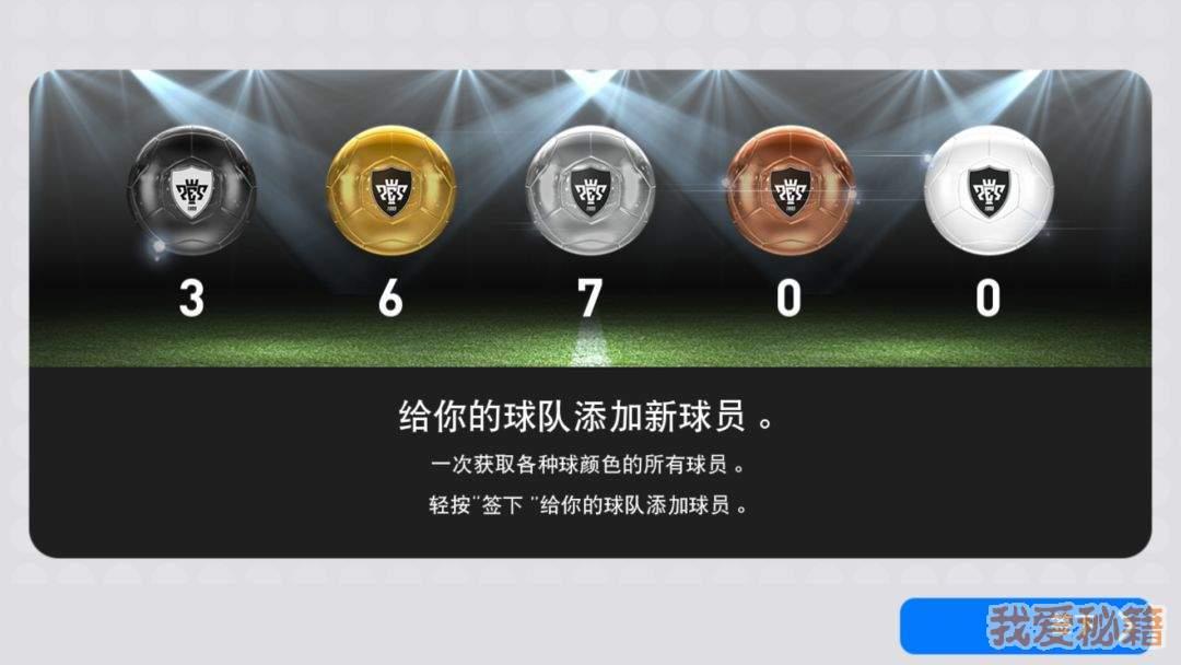 实况足球手游国际服与国服有什么区别?图文视频讲解分享