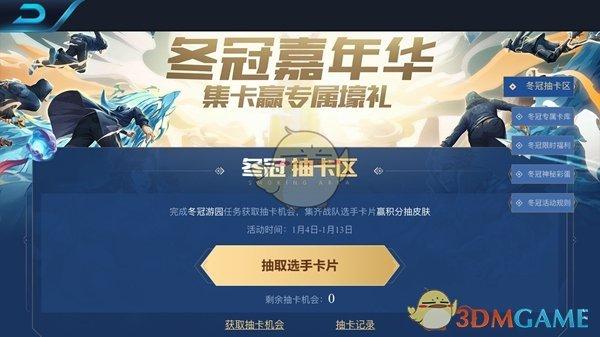 王者荣耀冠军杯集卡活动怎么玩?详细推荐介绍
