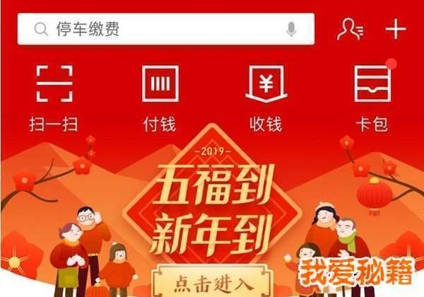 2019支付宝万能福还有吗?最新图文教程介绍说明