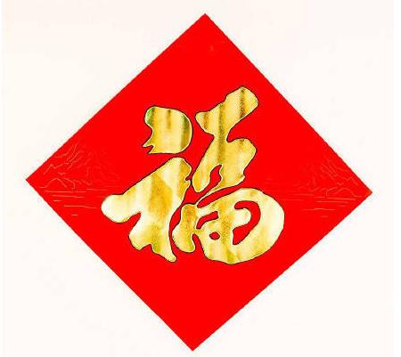 2019支付宝扫五福友善福专用福字图片分享 2019支付宝扫五福攻略介绍