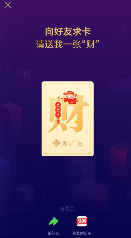 今日头条发财中国年如何求卡?附中国年求卡教程