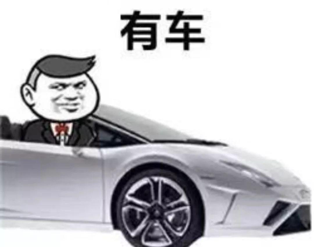 抖音你以为有车有房有钱就幸福吗表情包  抖音表情包大全介绍说明