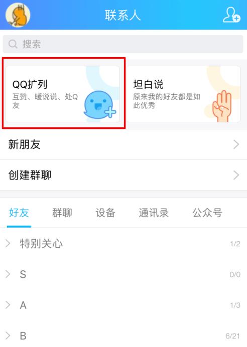 QQ限时聊天玩法是什么?QQ限时聊天玩法攻略介绍!