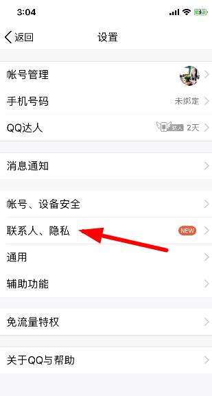 抖音qq养草是什么意思?附玩法攻略介绍