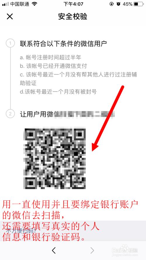微信申请不了号怎么办? 微信申请不了号解决方法攻略介绍
