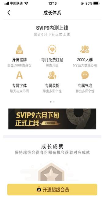 腾讯qqSVIP9需要多少成长值 qq超级会员svip9特权介绍