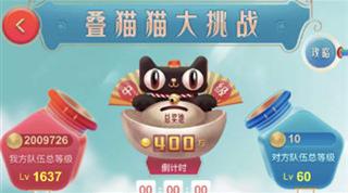 天猫叠猫猫打平了怎么办 天猫叠猫猫战队名称修改方法介绍