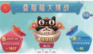 天猫叠猫猫可以分多少钱  天猫叠猫猫大挑战队长能得多少钱?