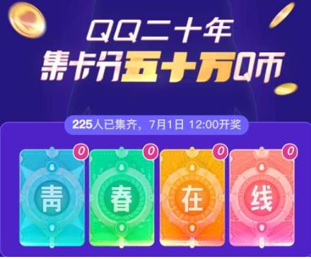 QQ二十年集卡瓜分五十万Q币怎么玩?qq20年集卡瓜分50万q币活动介绍推荐