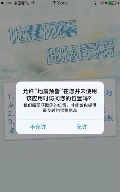地震预警app有用吗 地震预警app切换城市方法