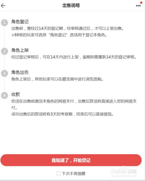 梦幻西游手游账号绑定怎么卖方法