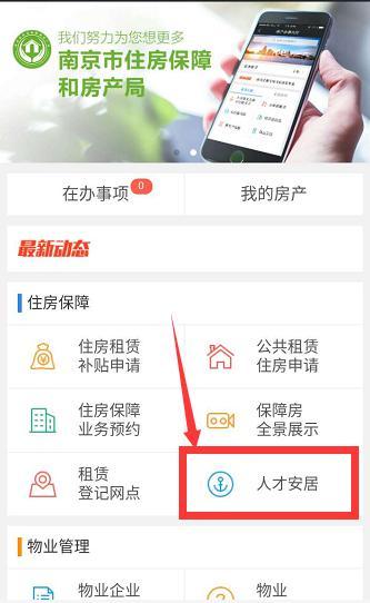 我的南京怎么办理落户 我的南京办理落户流程
